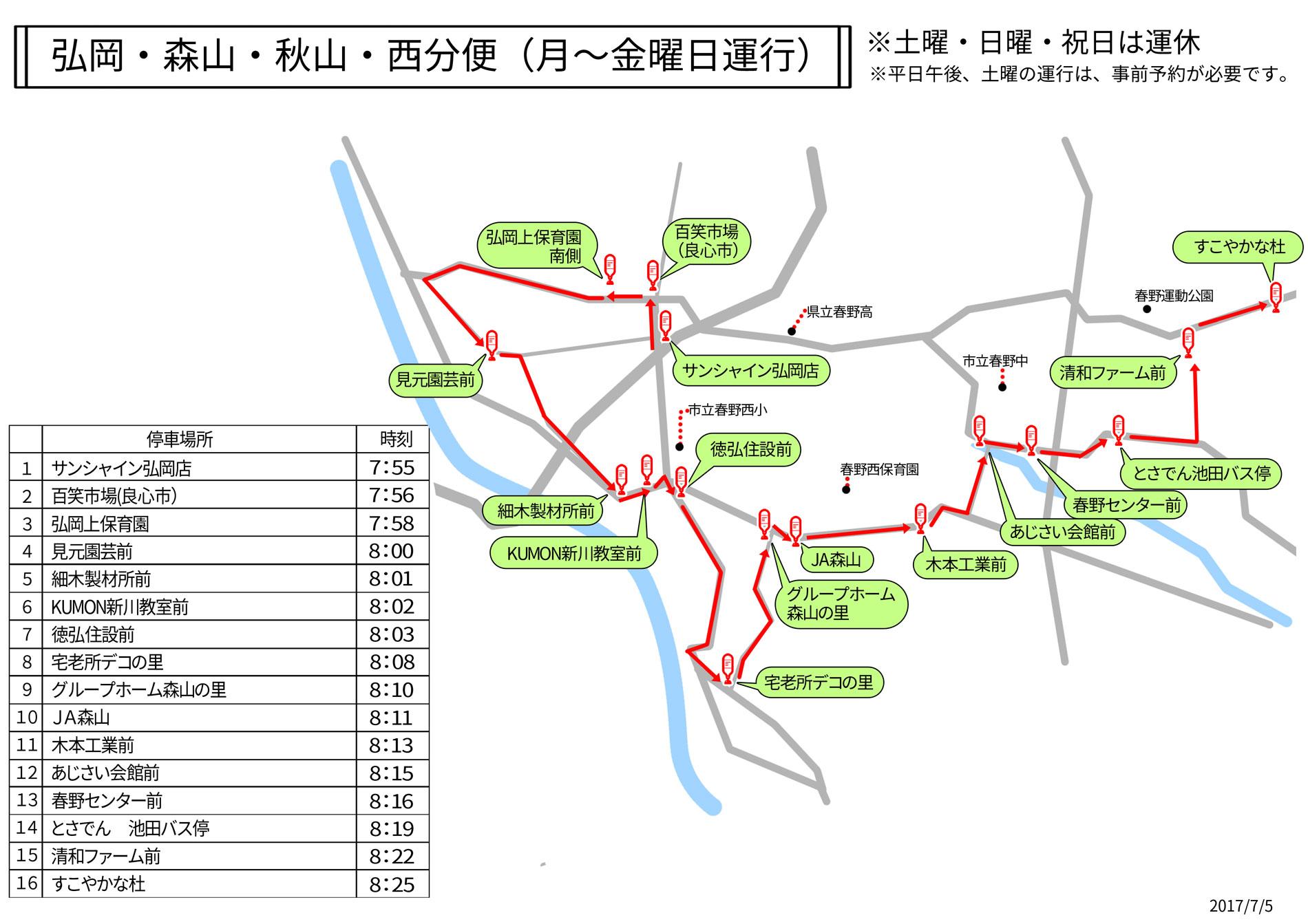 弘岡/森山/秋山/西分線